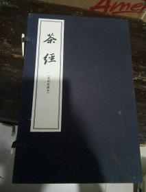 茶经(宋刻珍藏版)