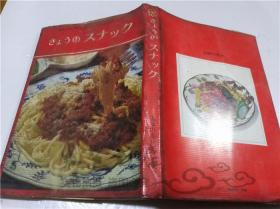原版日本日文书 きよラのスナツク 主妇の友社 1971年12月 32开软精装