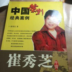 中国策划经典案例:崔秀芝专辑