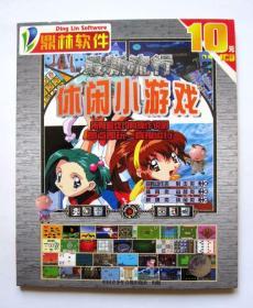 【游戏】鼎林软件 休闲小游戏(1CD 365个游戏)光盘内附操作说明。