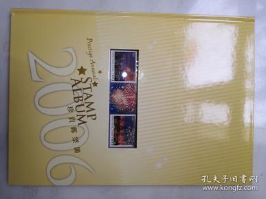 2006年香港邮票年册