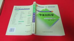 普通高等教育十五国家级规划教材:中医妇科学