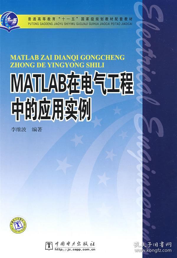 MATLAB在电气工程中的应用示例(第二版)