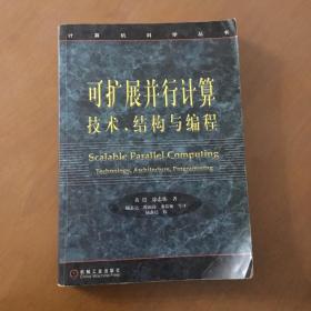 可扩展并行计算技术、结构与编程(正版)