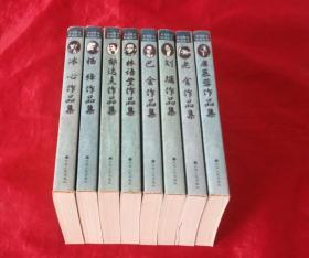 《老舍作品集》《刘墉作品集》《席慕蓉作品集》《冰心作品集》《杨绛作品集》《郁达夫作品集》《林语堂作品集》《巴金作品集》【八本】正版好品!