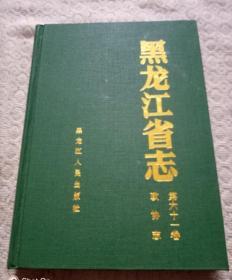 黑龙江省志.第六十一卷.政协志