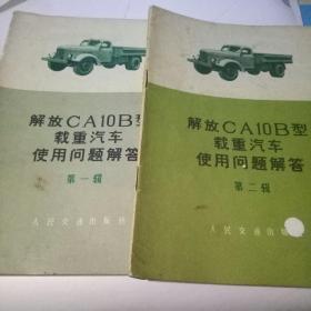 解放CA10B型载重汽车使用问题解答 第一辑、第二辑