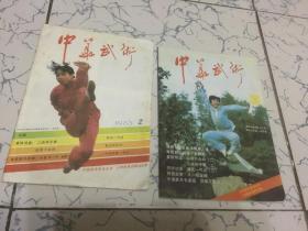 中华武术 1985年 2.3