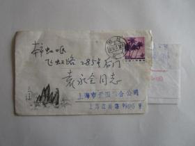 1987年上海市爱国综合公司寄本市虹口区实寄封