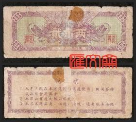 我国经济困难时期仅存【一九六二年河北省地方粮票-贰市两】二两0.2斤,旧品如图。