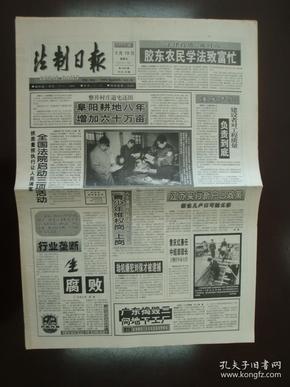 1999年3月19日《法制日报》(西苑大阅兵)