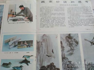 吉林省二轻厅副厅长,工艺美术师汤明哲及作品图片资料