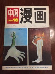 中国漫画1993年第10期