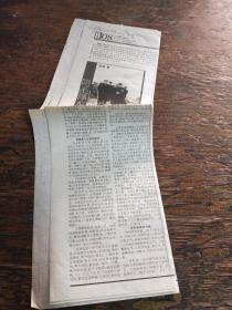 报纸剪报自订本 连载文学小说类~~陪毛泽东视察黄河 1~5篇全  大河报2003年连载  袁隆著