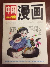 中国漫画1993年第12期