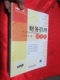 财务管理信息化   【小16开】,全新未开封