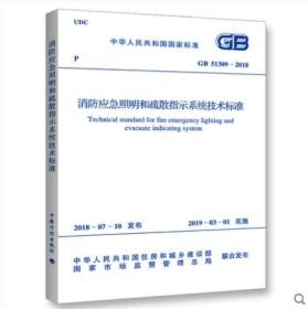 新版GB 51309-2018 消防应急照明和疏散指示系统技术标准-计划出版社