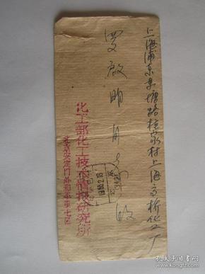 1966年2月北京化工部寄上海浦东实寄封