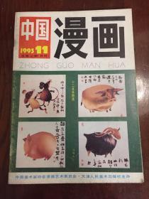 中国漫画1993年第11期