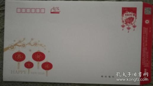 19年国版5.4元邮资封无地址无邮编完整 5.4元幸运封
