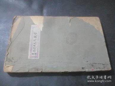 汉译郝克士大代数学(民国版)