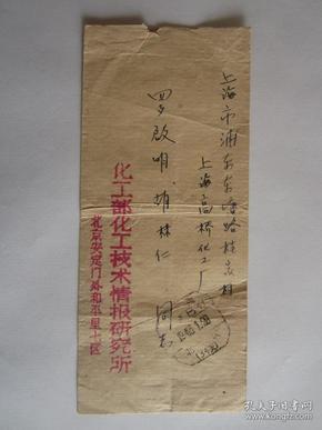 1966年1月北京化工部寄上海市浦东实寄封