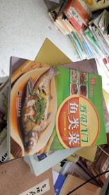 五花八门鱼类菜(全彩)  店30