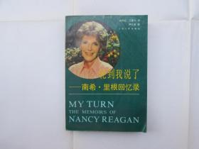 轮到我说了--南希·里根回忆录