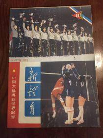 新体育1982年第11期(中国女排再获世界冠军)
