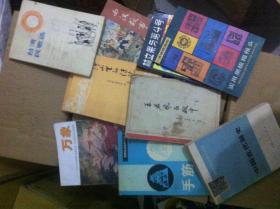 中国近代简史  青年自学丛书