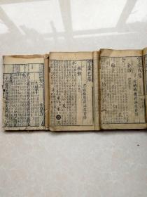 清代《康熙字典》。《论语》等3本