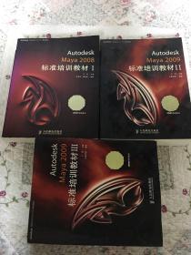 AutodeskMaya2008标准培训教材(全三册)无光盘