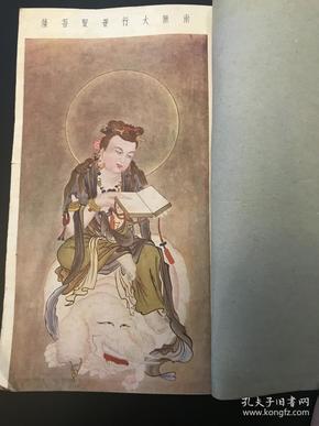 《普贤行愿品颂解》1952年上海金刚道场印本一册全 有彩印普贤菩萨像一幅