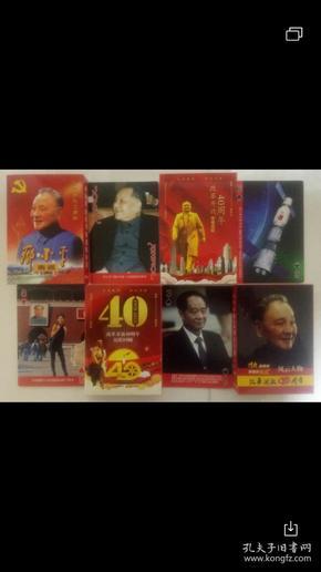 特优惠中  邓小平南巡扑克  大牌  尺寸12.2cmx8.5cm  (4副1套大牌)限量发行300副