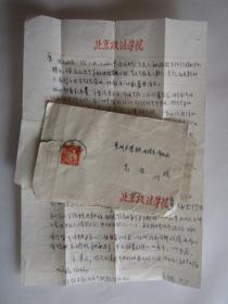 1958年1月北京政法学院寄兰州大学实寄封