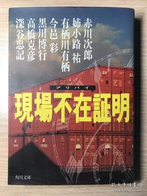 《现场不在证明》(角川文库日文原版,赤川次郎 等作者小说集)