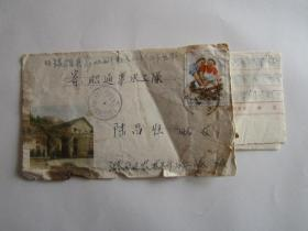 1966年3月云南潞西县寄镇雄县实寄封