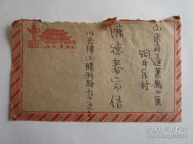 1955年天津胜利路寄山东省蓬莱县实寄封