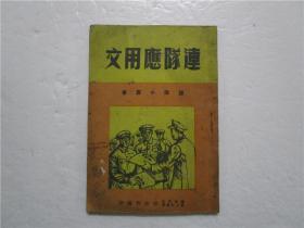 1950年初版 连队小丛书 连队应用文