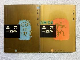 金文三百品(3、6两册合售)