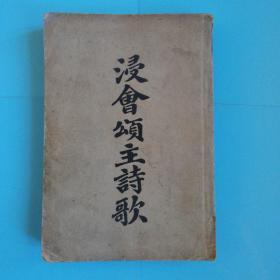 1937年山东黄县华北浸会事务室出版.浸会颂主诗歌.全一册品好.山东烟台东鲁印刷局印刷