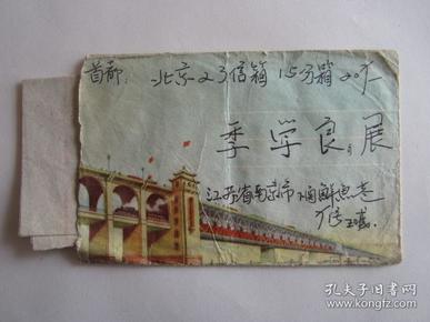 1961年9月江苏省南京市下关寄北京23信箱实寄封