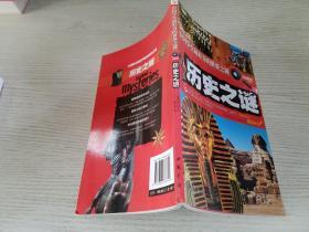 中国学生最好奇的世界之谜-历史之谜【实物拍图】