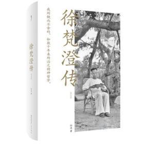 我思丛书·徐梵澄传(修订版)