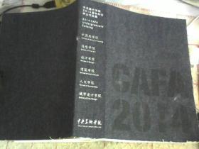 中央美术学院2014届本科生毕业作品集(布面软精装,巨厚册)