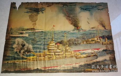 民国印刷品年画宣传画海军空军大战图包老怀旧稀少品种