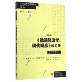 正版 微观经济学:现代观点》练习册