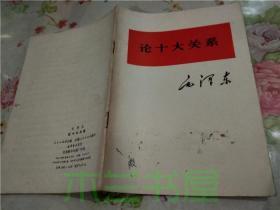 老版 论十大关系 毛泽东著 安徽人民出版社 印 1976年