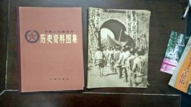 【老照片】解放军历史资料图集 3