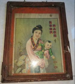 特价民国印刷品年画宣传画黄金万两五福临门母子图包老